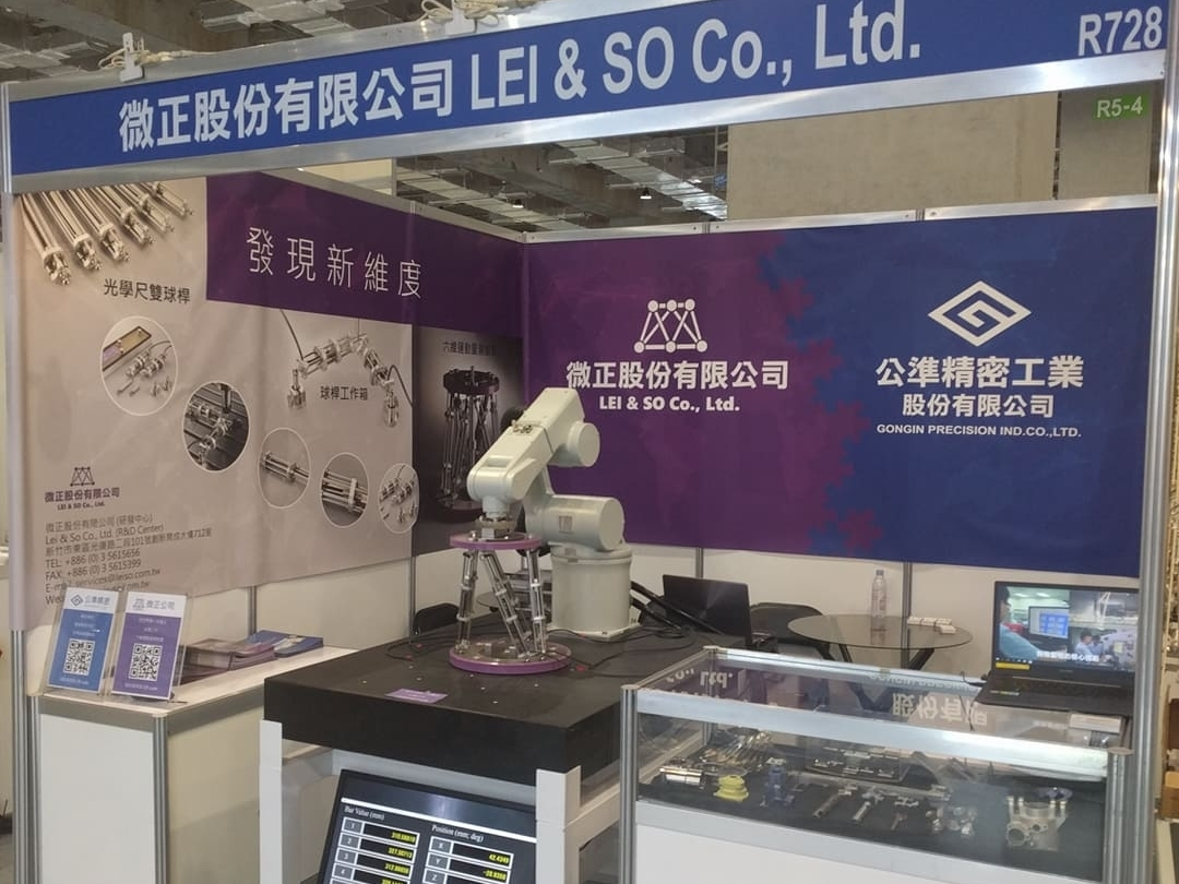 2019 Taipei Int'l Industrial Automation Exhibition. Booth No: R728